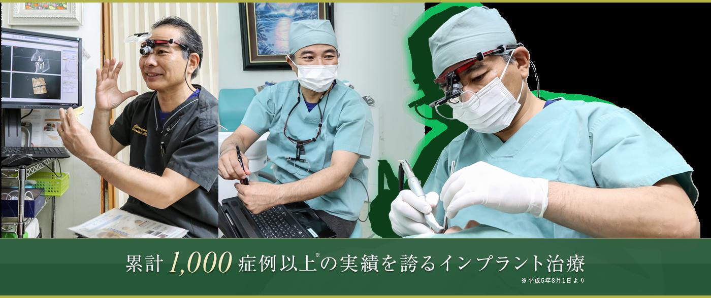 累計1,000症例以上の実績を誇るインプラント治療